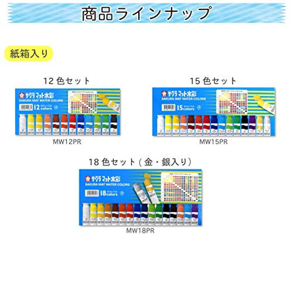 Sakura Color paint mat watercolor poly tube white containing five MWP-P # 50 (5)
