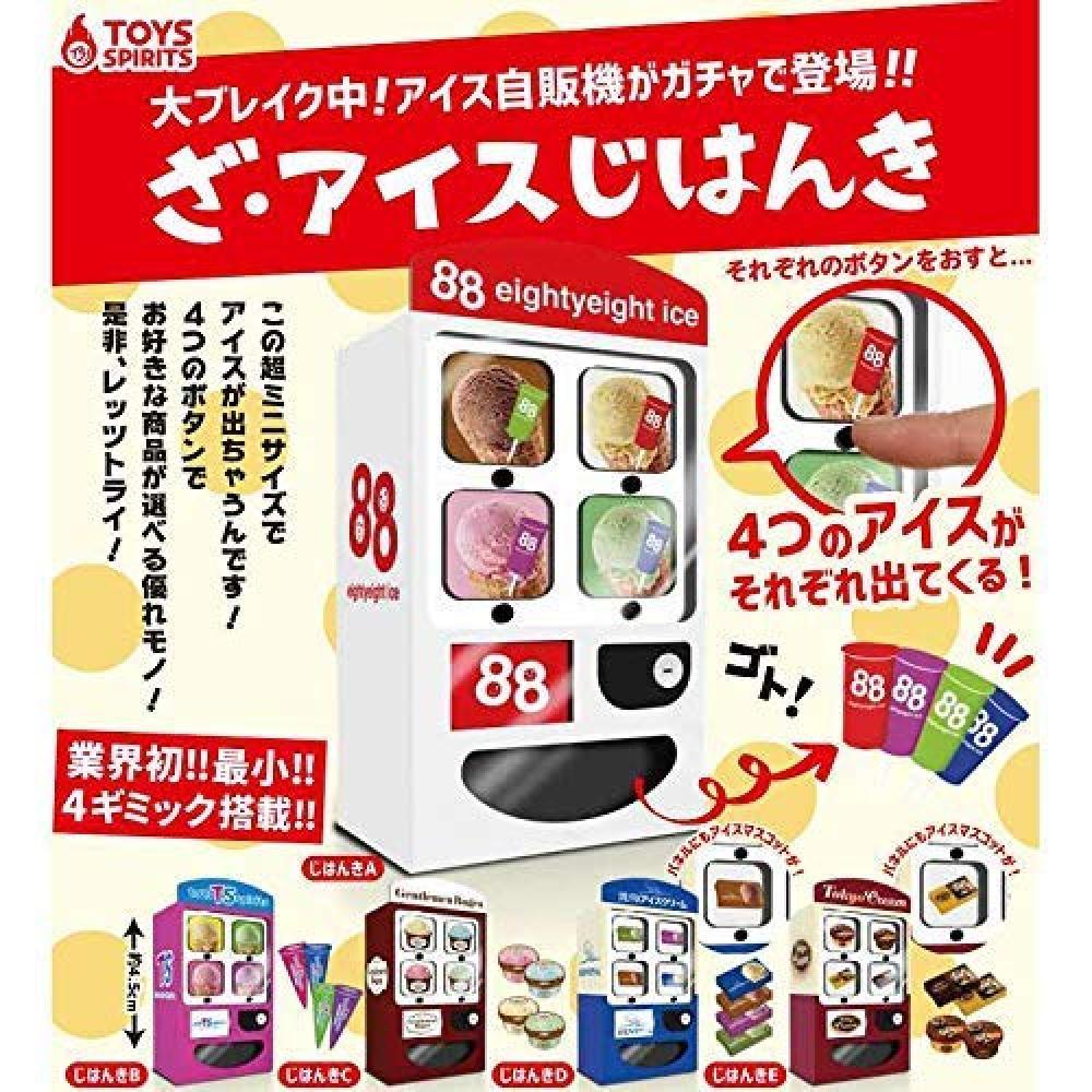 Seat Ice Vending Machine (vending machine) [all five sets (Furukonpu)]