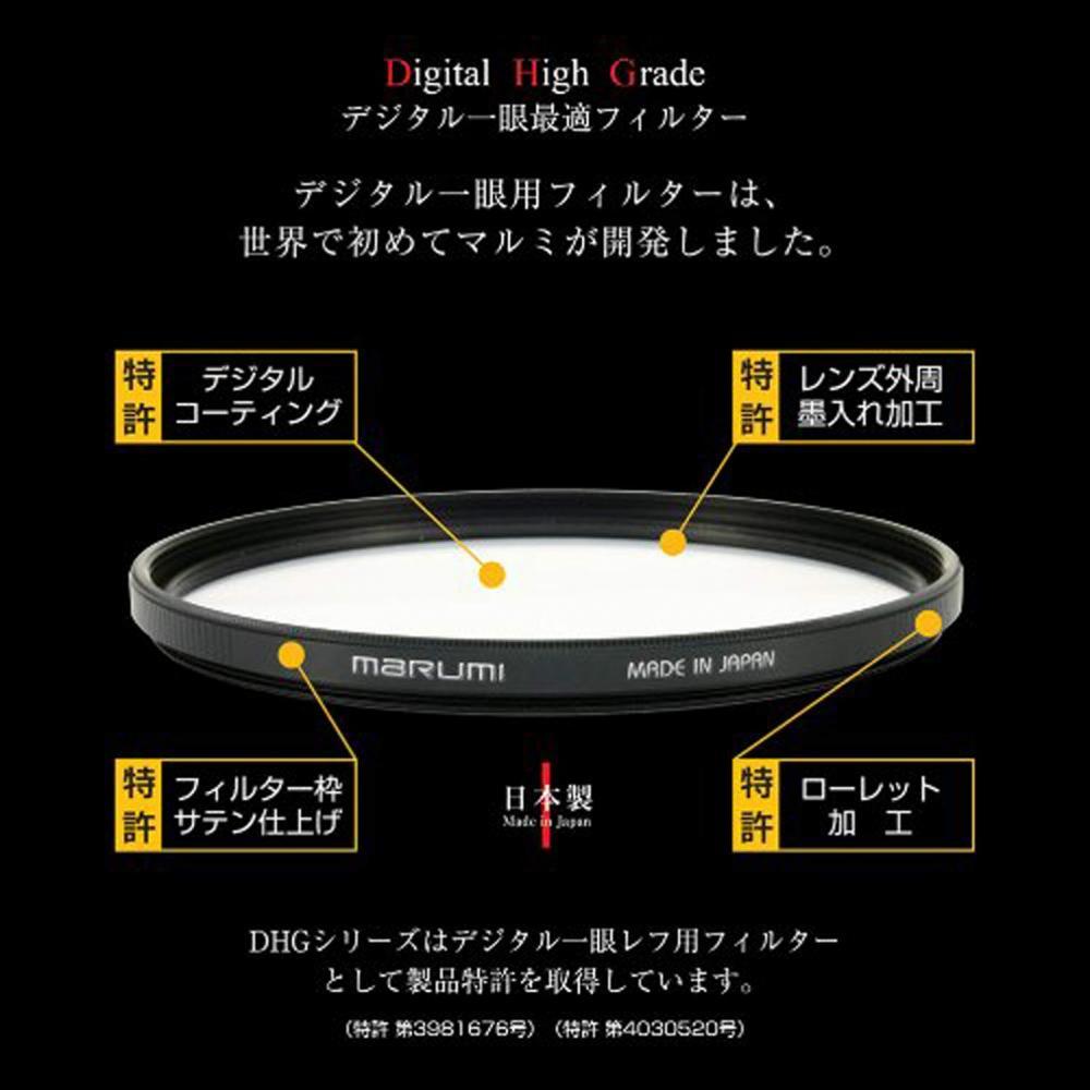 MARUMI UV Lens Filter 52mm DHG for UV 52mm UV-absorbing