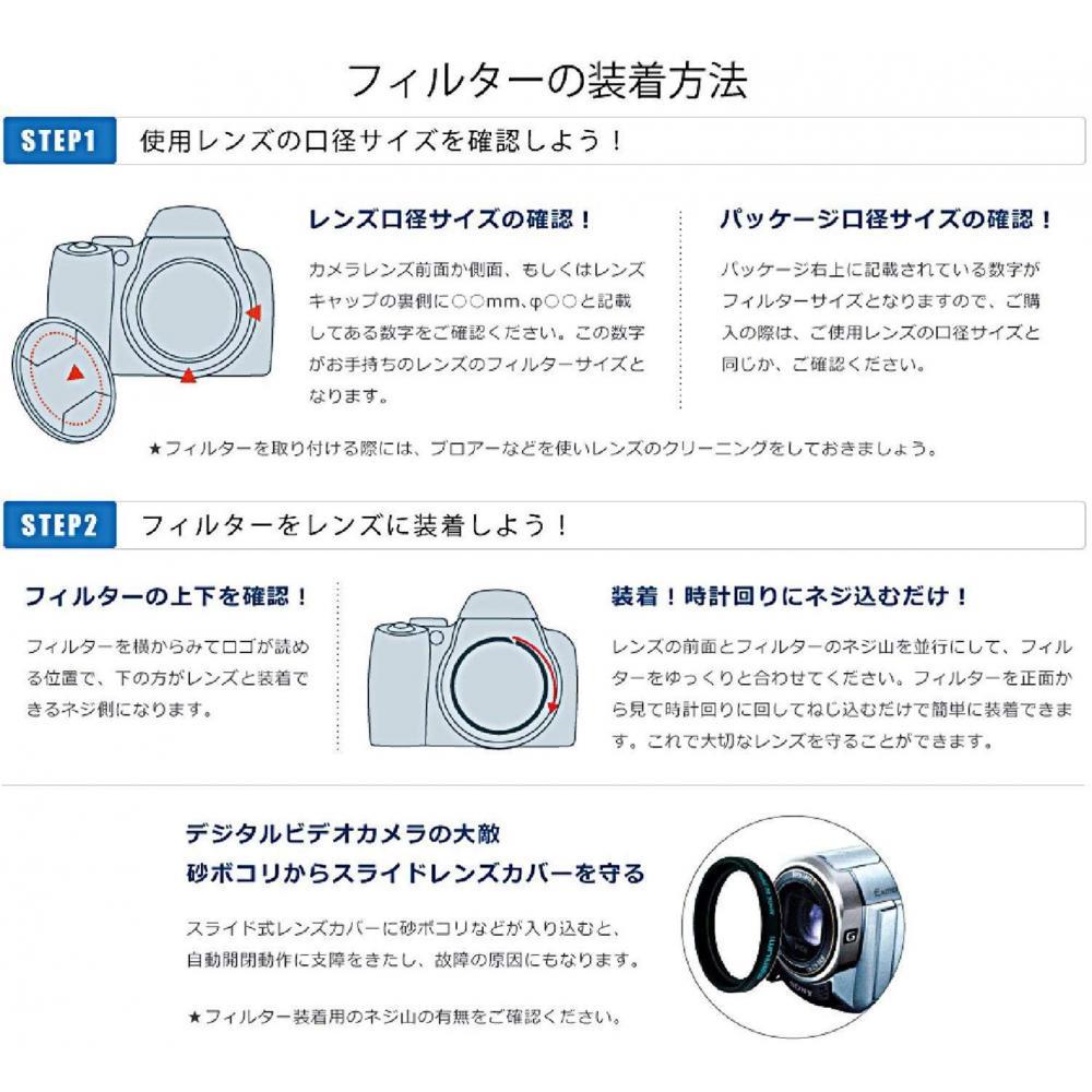 Filter for MARUMI camera DHG UV52mm UV 67072