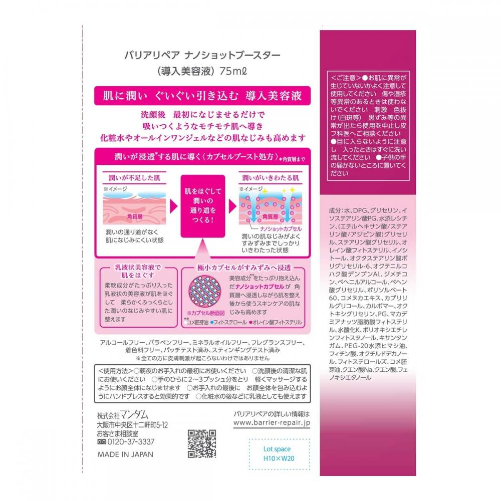 Barrier Repair Nanoshot Booster 75ml Introduced beauty essence