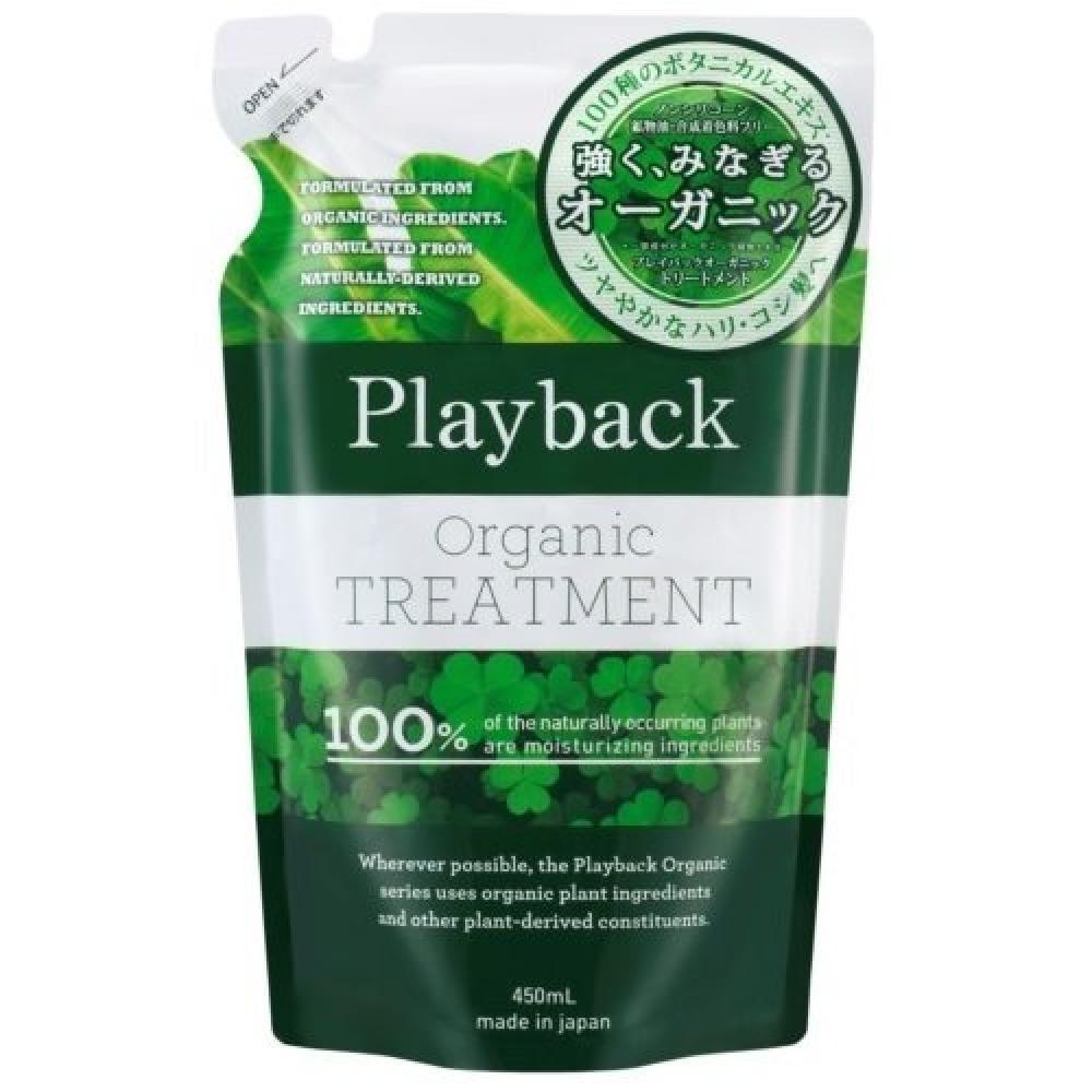 Playback Organic Treatment Refill (450mL)