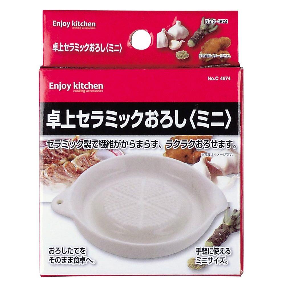 ENJOY KITCHEN tabletop ceramic grated mini C-4674