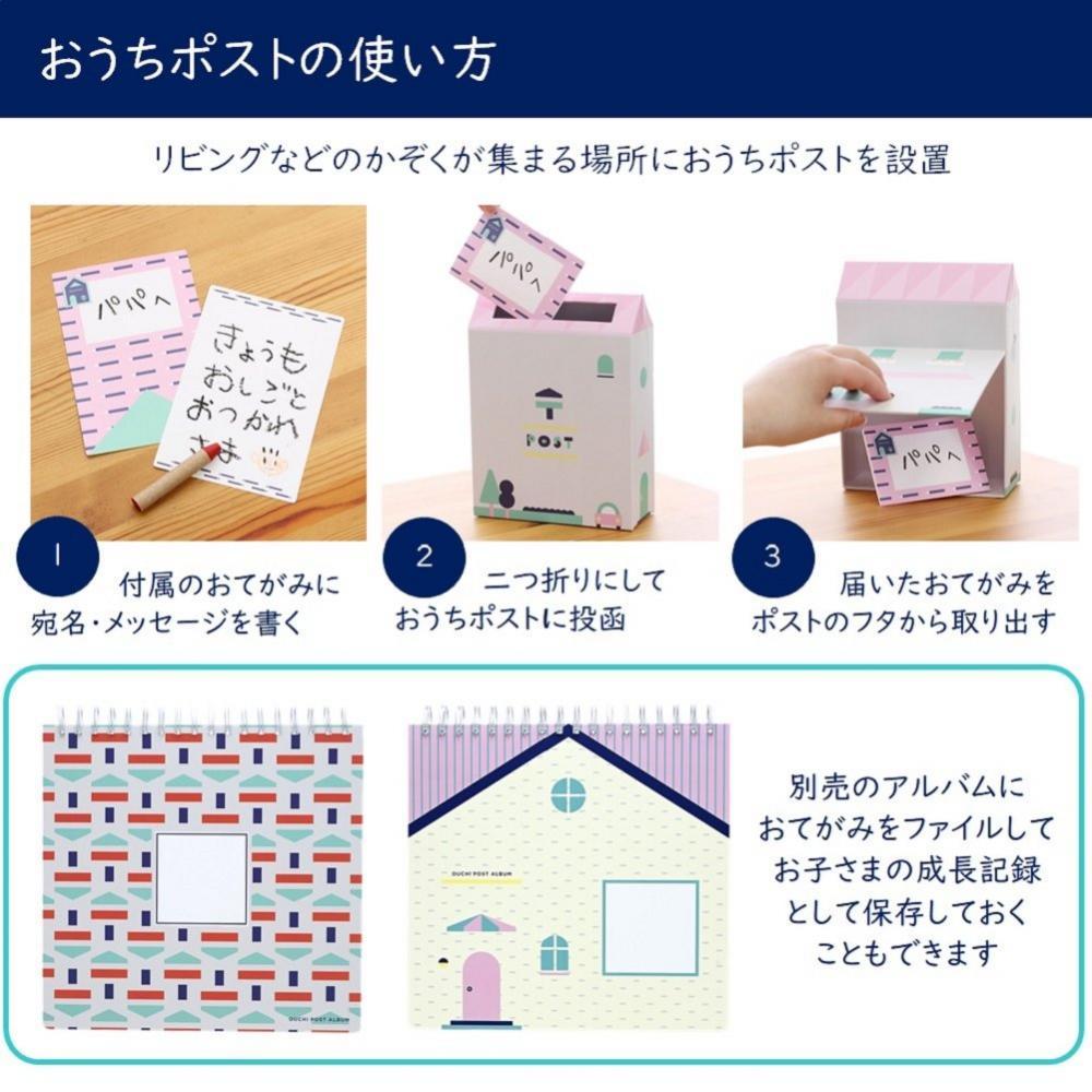 Gakken Suteifuru Ouchi post kazokutte pink G18002