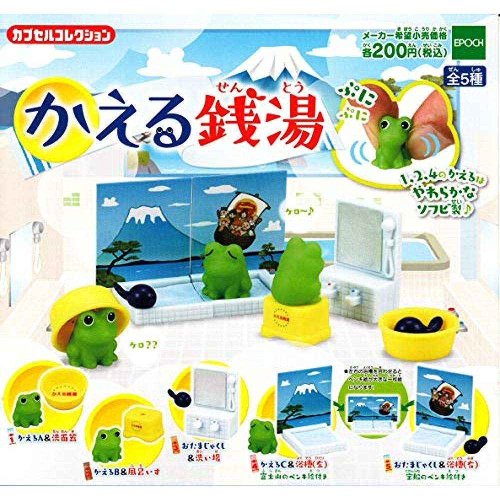 Frog public bath [all five sets (Furukonpu)]
