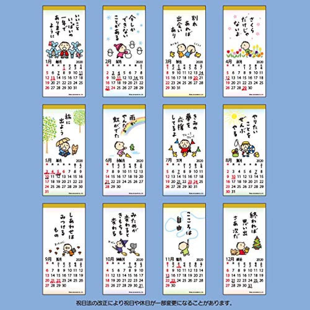 Minna no Tabou Hanging Scroll Calendar 2020