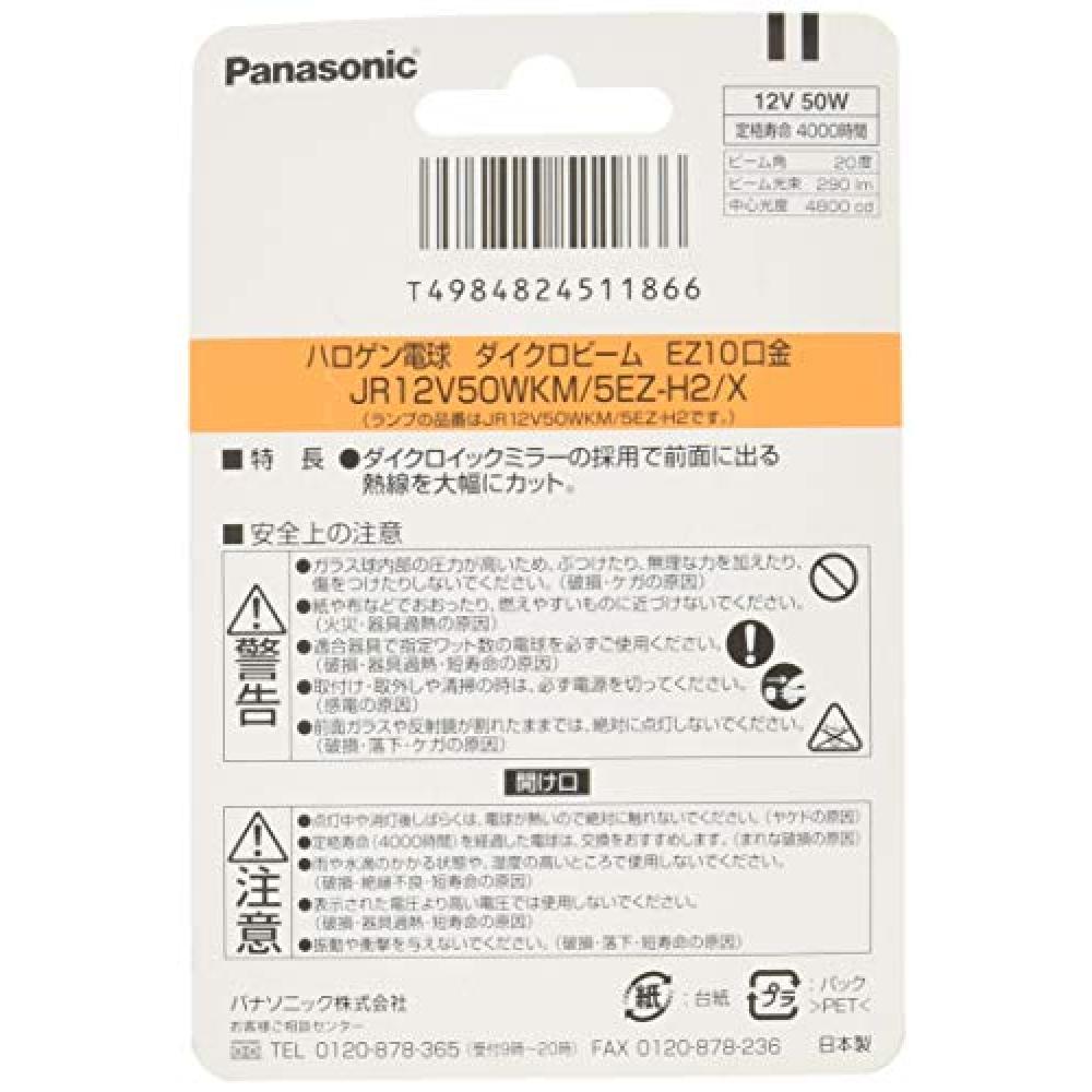Panasonic halogen bulbs (for general lighting) 12V 50W EZ10 cap JR12V50WKM5EZH2X