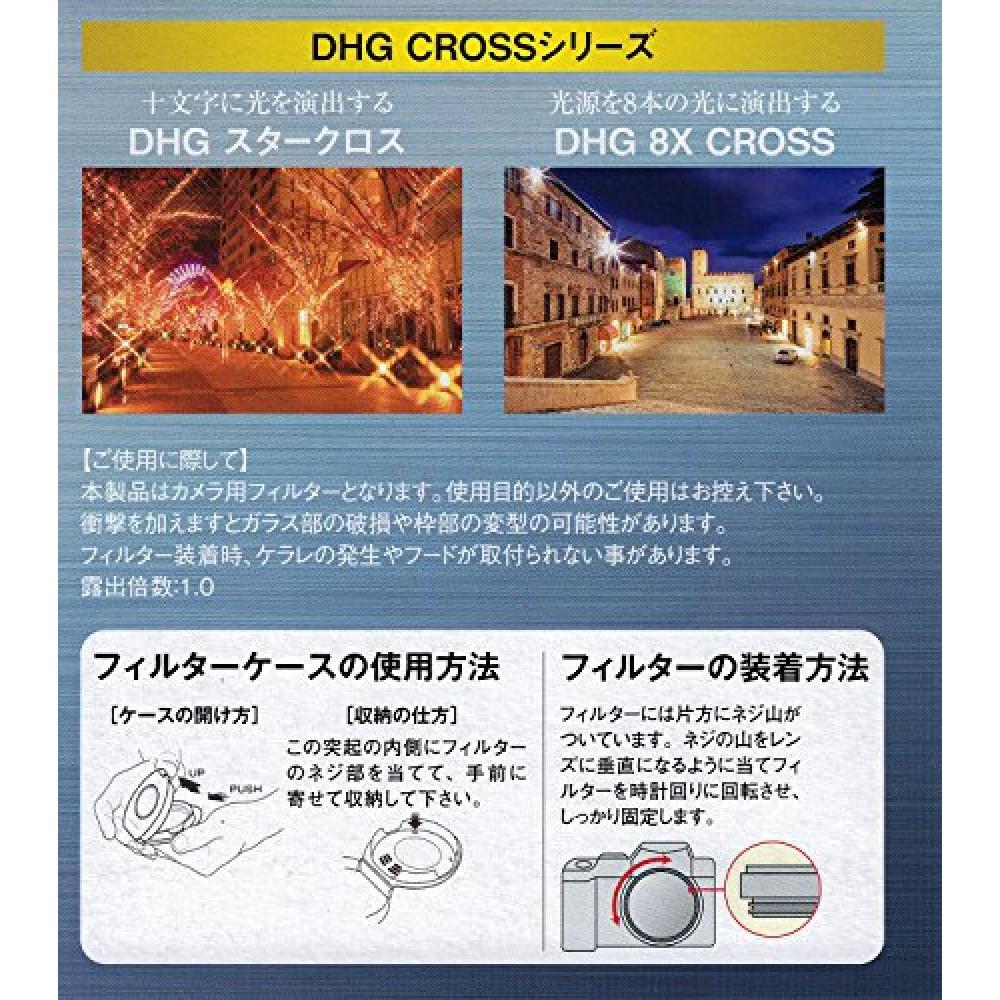 Marumi Filter for Camera 8X Cross 77mm Striation Effect Filter 205139