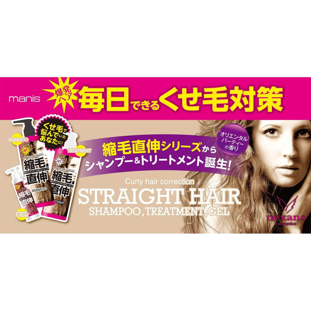 Manis straight hair shampoo