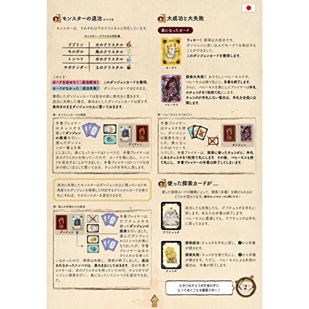 Final Fantasy card game Chocobo Dungeon & Monsters