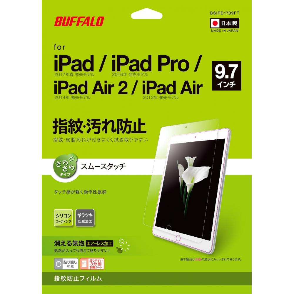 BUFFALO 2017 Anti-fingerprint film Smooth Touch BSIPD1709FT for iPad 9.7 inches