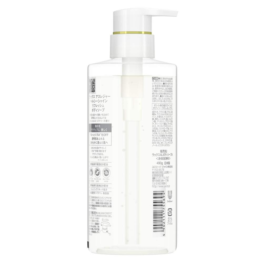 Lux Athleisure Refresh Body Wash Pump