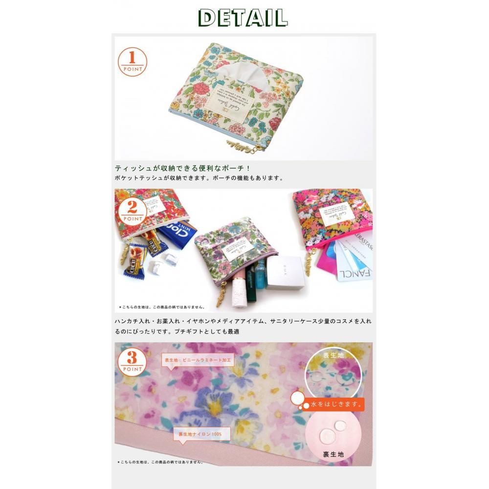 [cyalel yahata syare-ruyahata] [Made in Japan] Tissue pouch arissabu-ke (Pink, Blue) / pokettotexissyuke-su Tissue Pouch Cover Women39;s Cute Floral Print Fashion Gift Present Pink