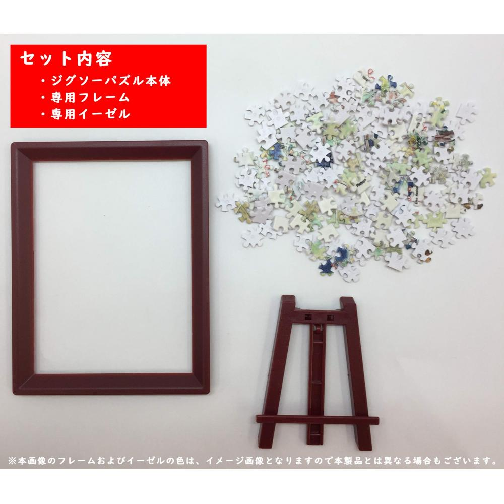 Starting !! to beans puzzle jigsaw puzzle piece fish person island (7.6x10.2cm)