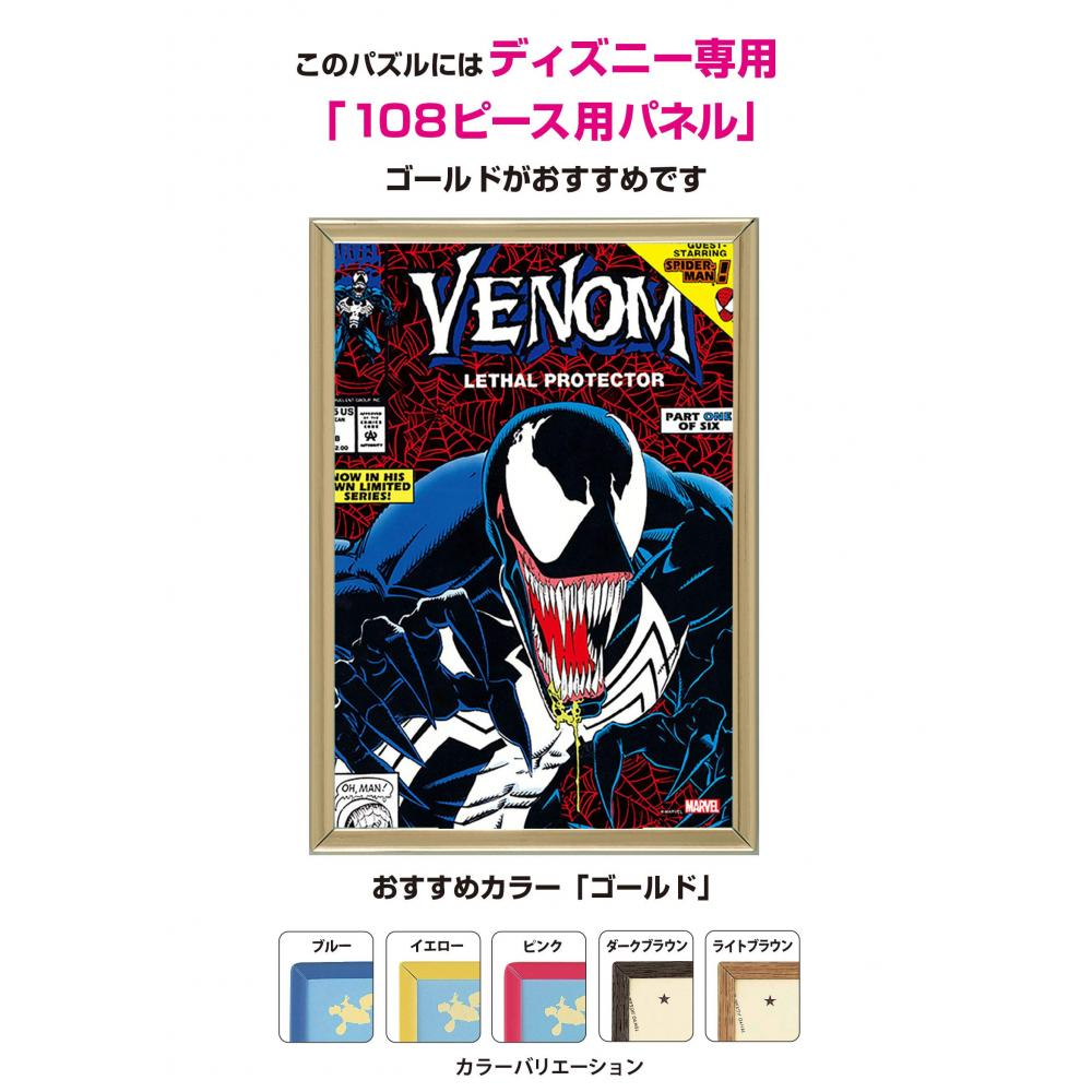 108-piece jigsaw puzzle Marvel cover Art Collection Vol.1 Venom (18.2x25.7cm)