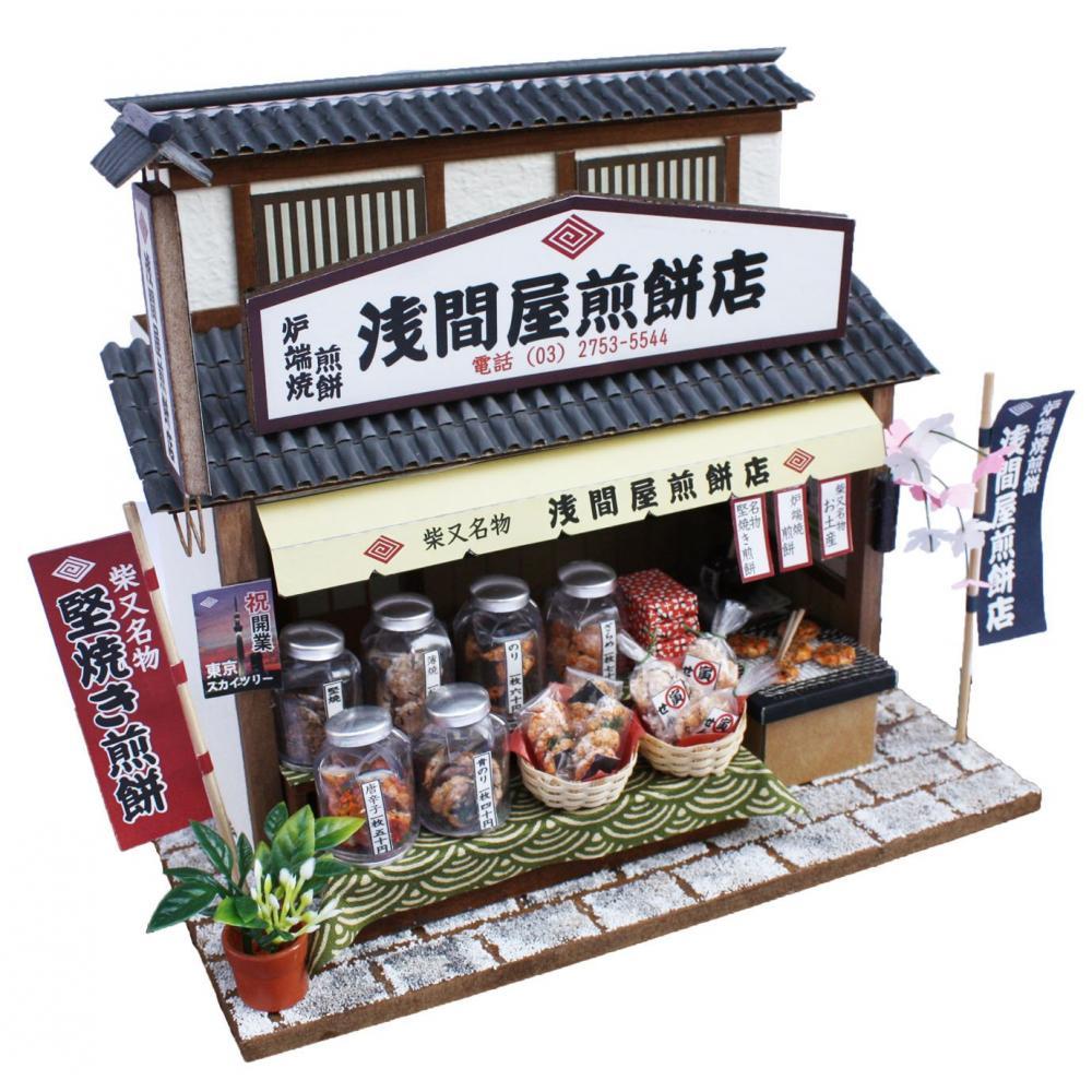Billy handmade doll house kit Shibamata long-established kit of Shibamata of rice cracker shop 8832