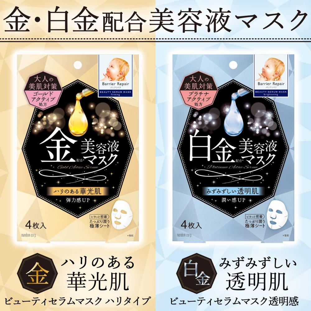Barrier Repair Beauty Serum Mask Transparent Type Face Mask Face Film Fragrance Free 4 Sheets