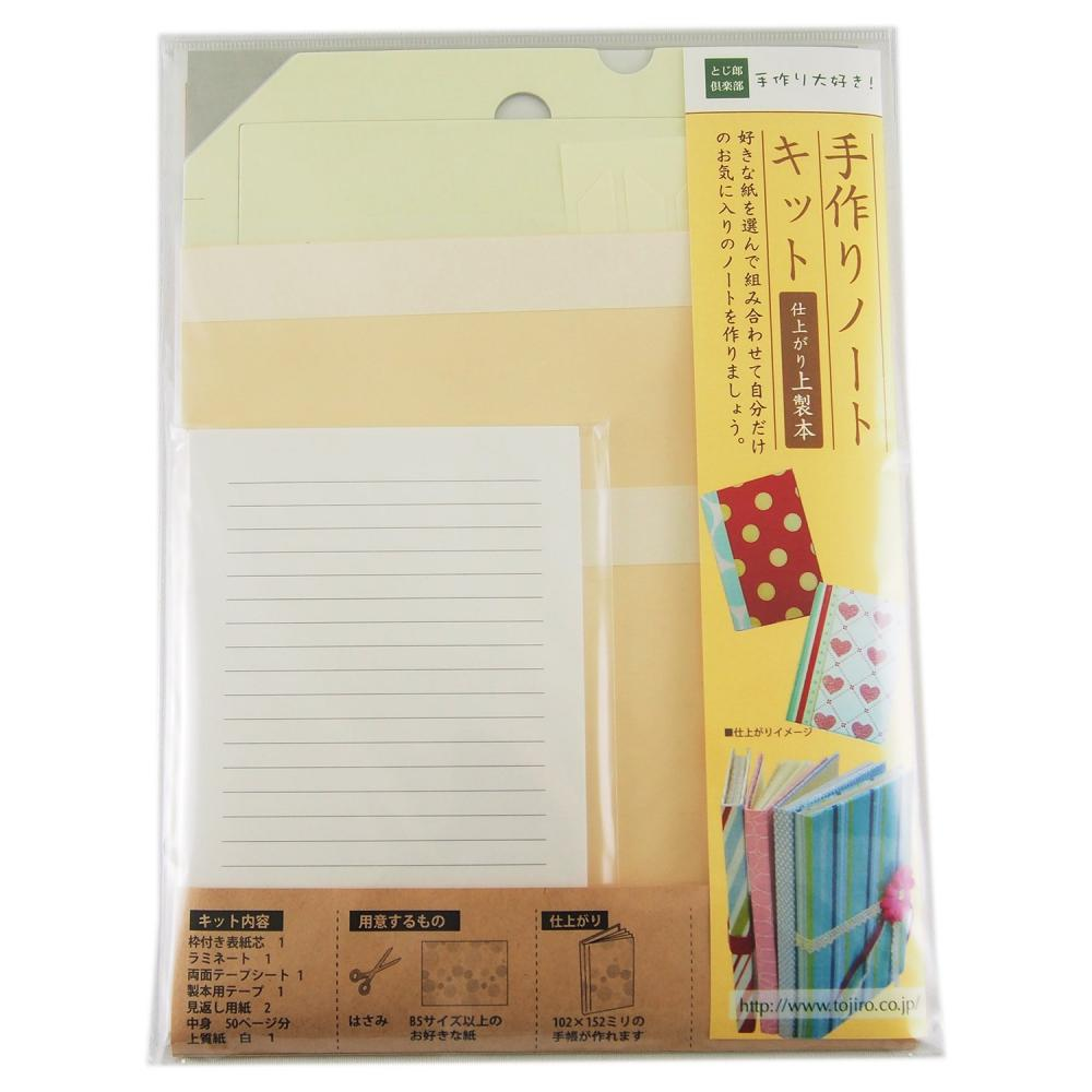 It closed Ichiro club handmade notebook kit