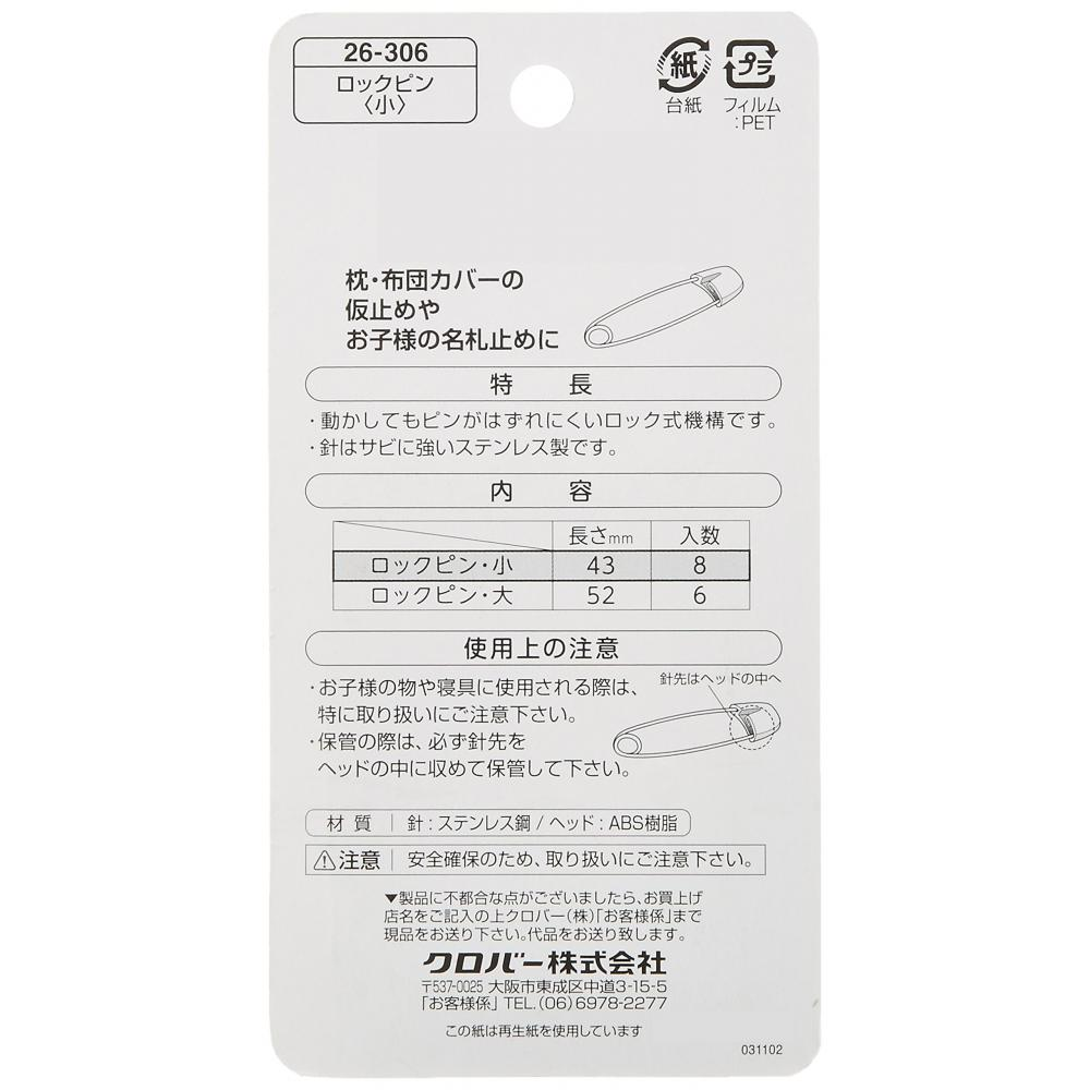 Clover lock pin small 8 pieces 26-306