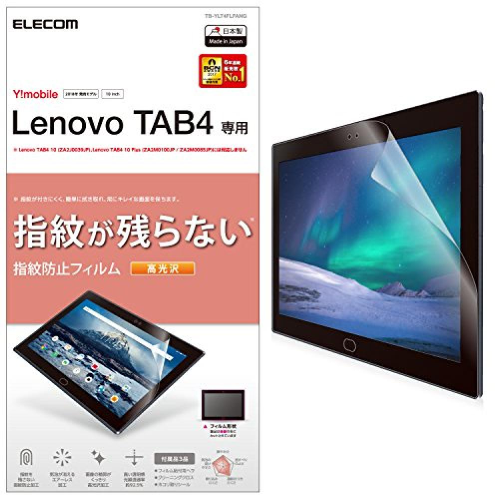 ELECOM Lenovo Tab 4 film Anti-fingerprint Airless processing that bubbles are inconspicuous Luster TB-YLT4FLFANG