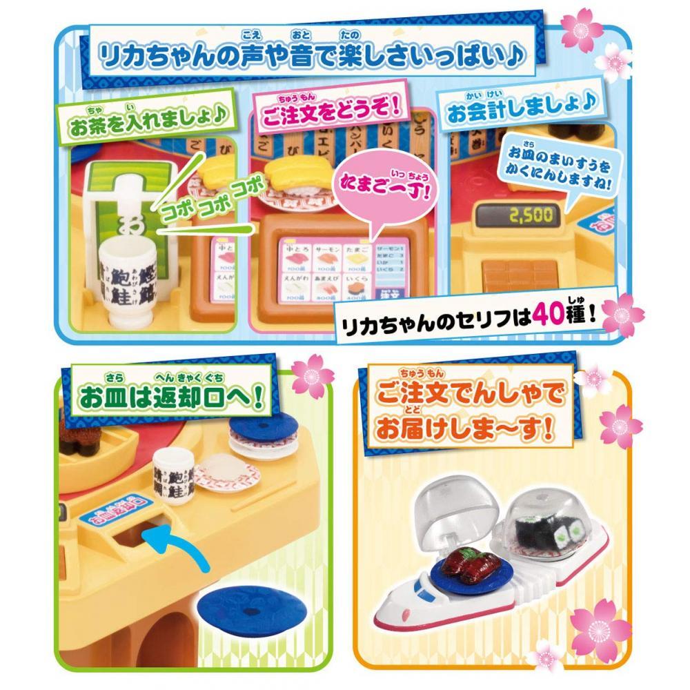 Rika-chan round and round rotation sushi