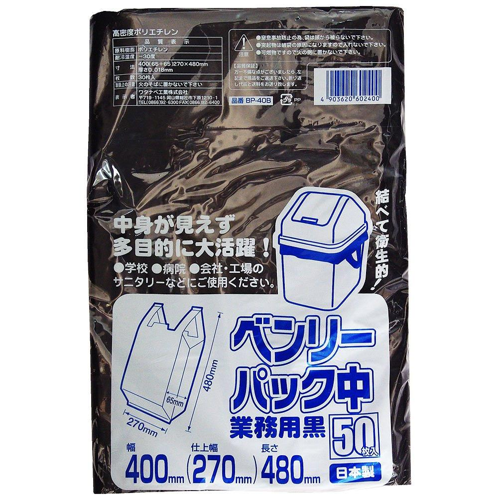 Watanabe industrial plastic bag 50 pieces in the business for Benri packs included black BP-40B