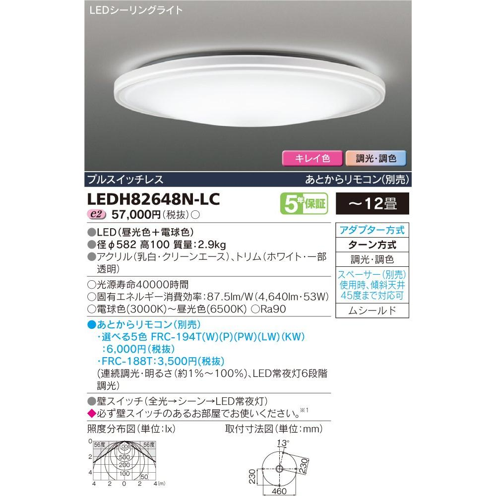 Toshiba Lighting & Technology LED Ceiling Light Pureri 12 tatami mat remote controller sold separately