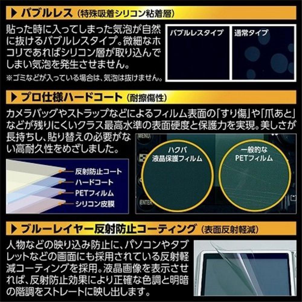 DIKU2-810GP for HAKUBA LCD protective film MarkII free 80*100mm