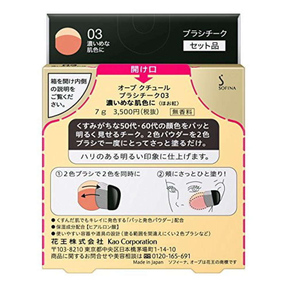 Sofina Orb Brush Cheek 03 For darker complexion