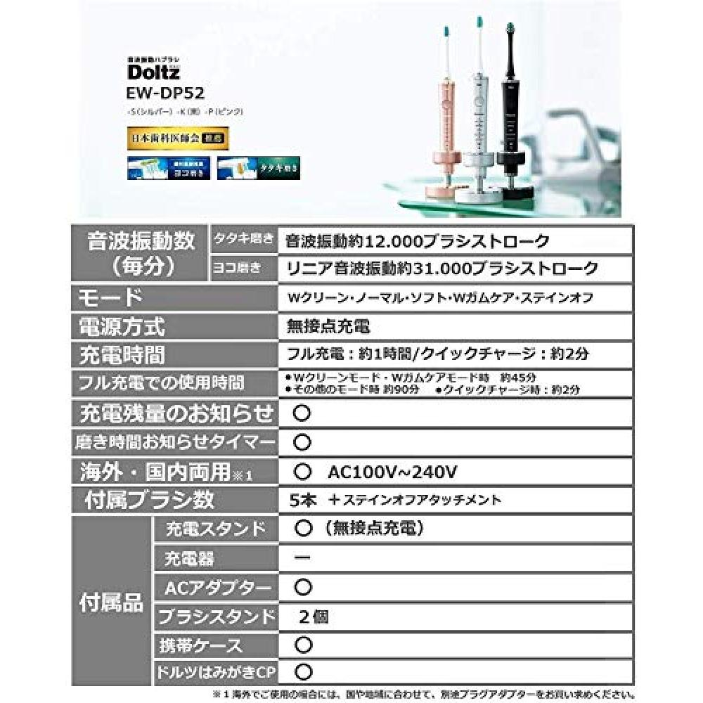 Panasonic electric toothbrush Doltz pink EW-DP52-P