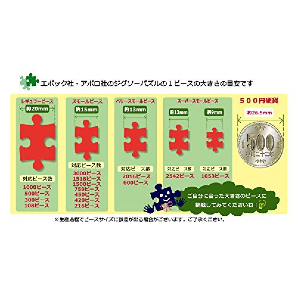 1000 piece jigsaw puzzle Aim! Puzzle master Hideto sun rises Suzuki, and until the sun goes down (50x75cm)