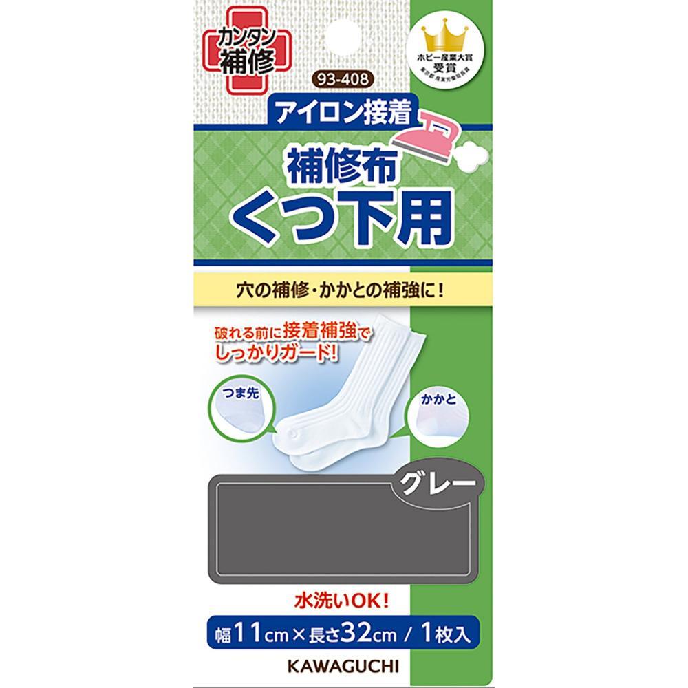 KAWAGUCHI Socks Repair cloth Iron adhesion Width 11 x Length 32 cm Gray 93-408
