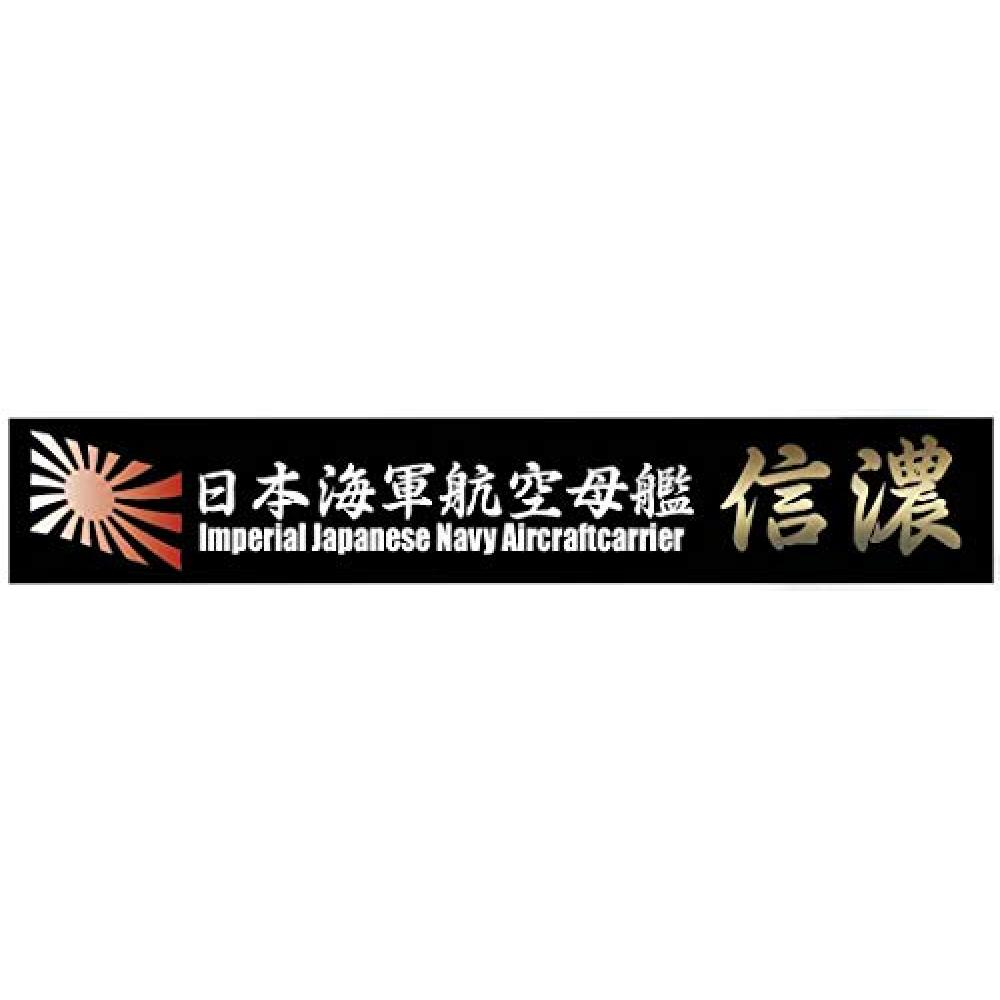 Fujimi Model 1/700 Ship NEXT Series No.8 EX-101 IJN Aircraft Carrier Shinano Etching Parts (w/ship name plate) Color-coded Plastic Model Ship NX8EX-101