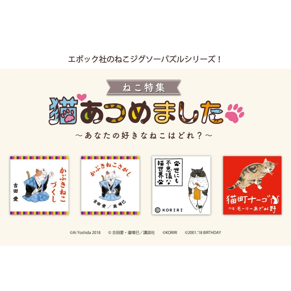 300 Piece Jigsaw Kabukineko Dzukushi Kyoganoko Musumedojoji (26x38cm)