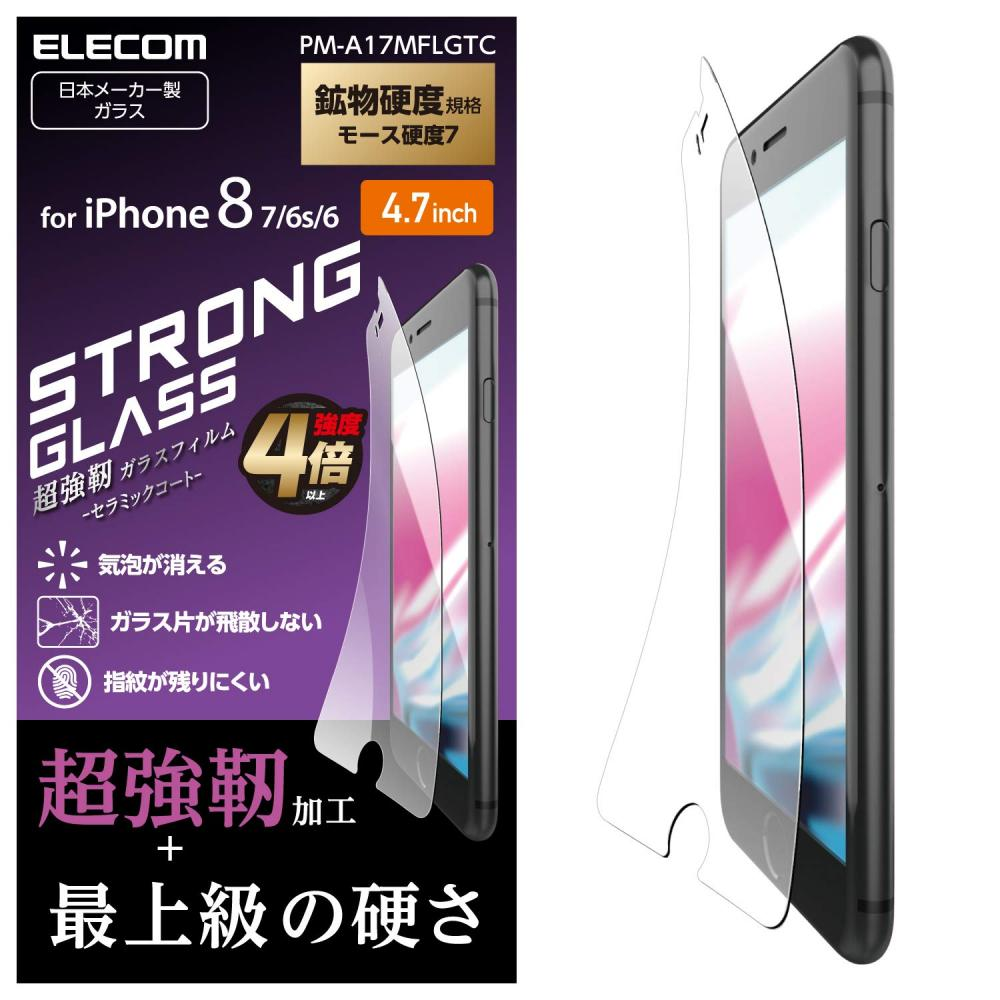 ELECOM iPhone 8 / iPhone 7 Tempered glass film 3rd tempered [strongest processing that is also strong against angular cracks] Ceramic coat PM-A17MFLGTC