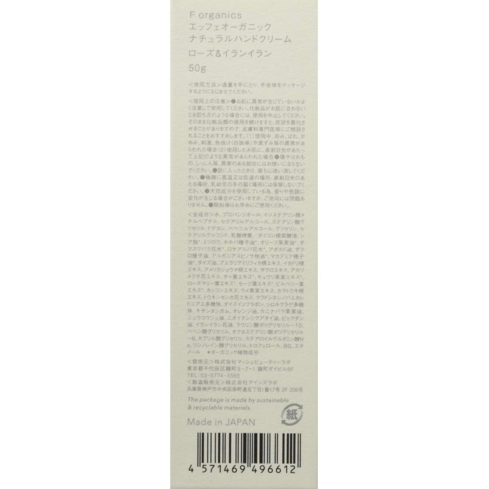 F organics (Effe Organic) Natural Hand Cream Rose & Ylang Ylang 50g
