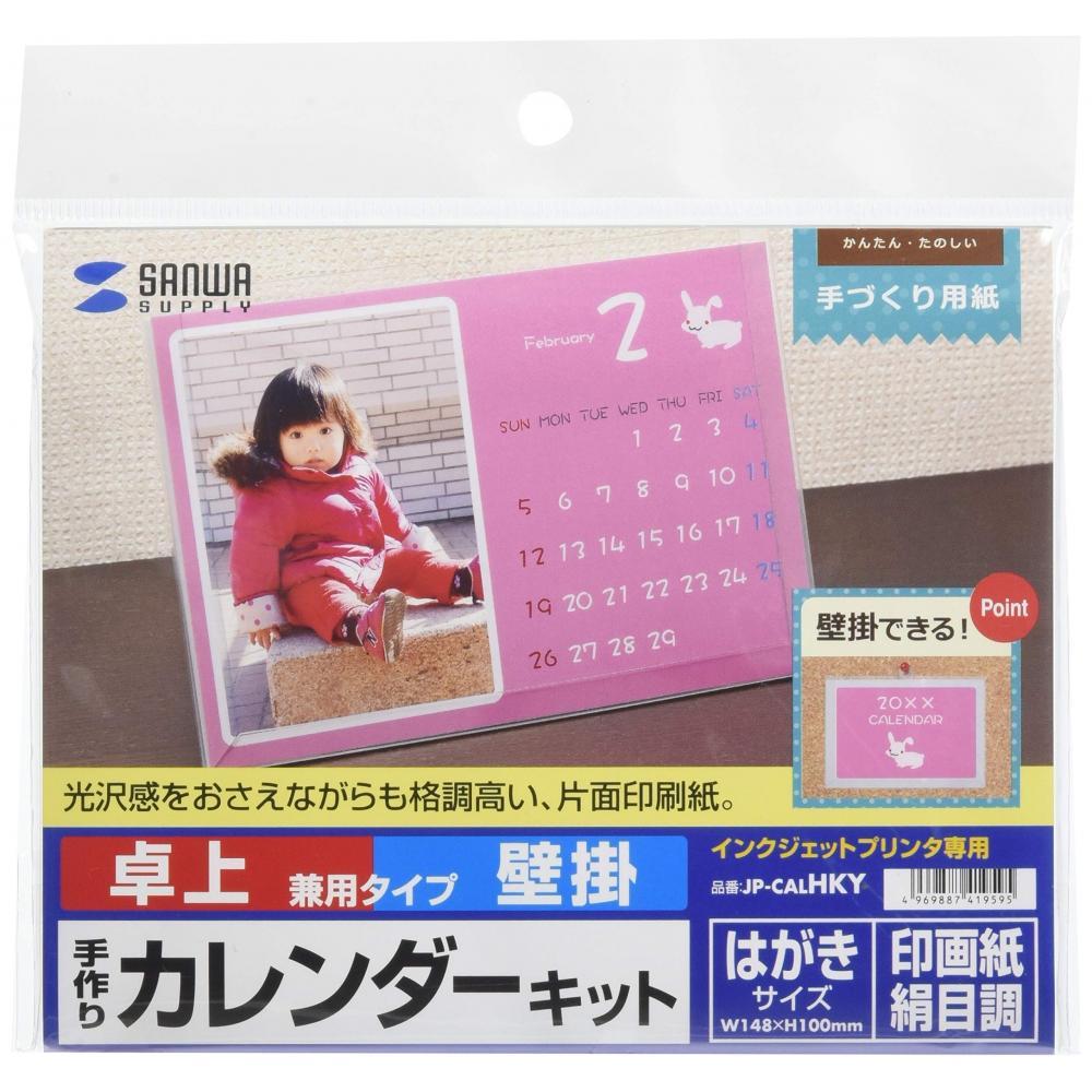 Sanwa Supply Inkjet handmade calendar kit (desktop/postcard side) JP-CALHKY