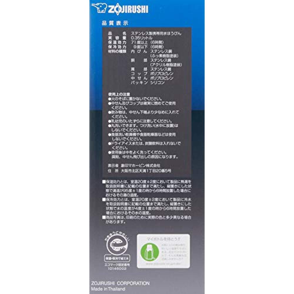 Zojirushi (ZOJIRUSHI) Water bottle Stainless steel bottle cup type 350ml Stainless steel SV-GR35-XA