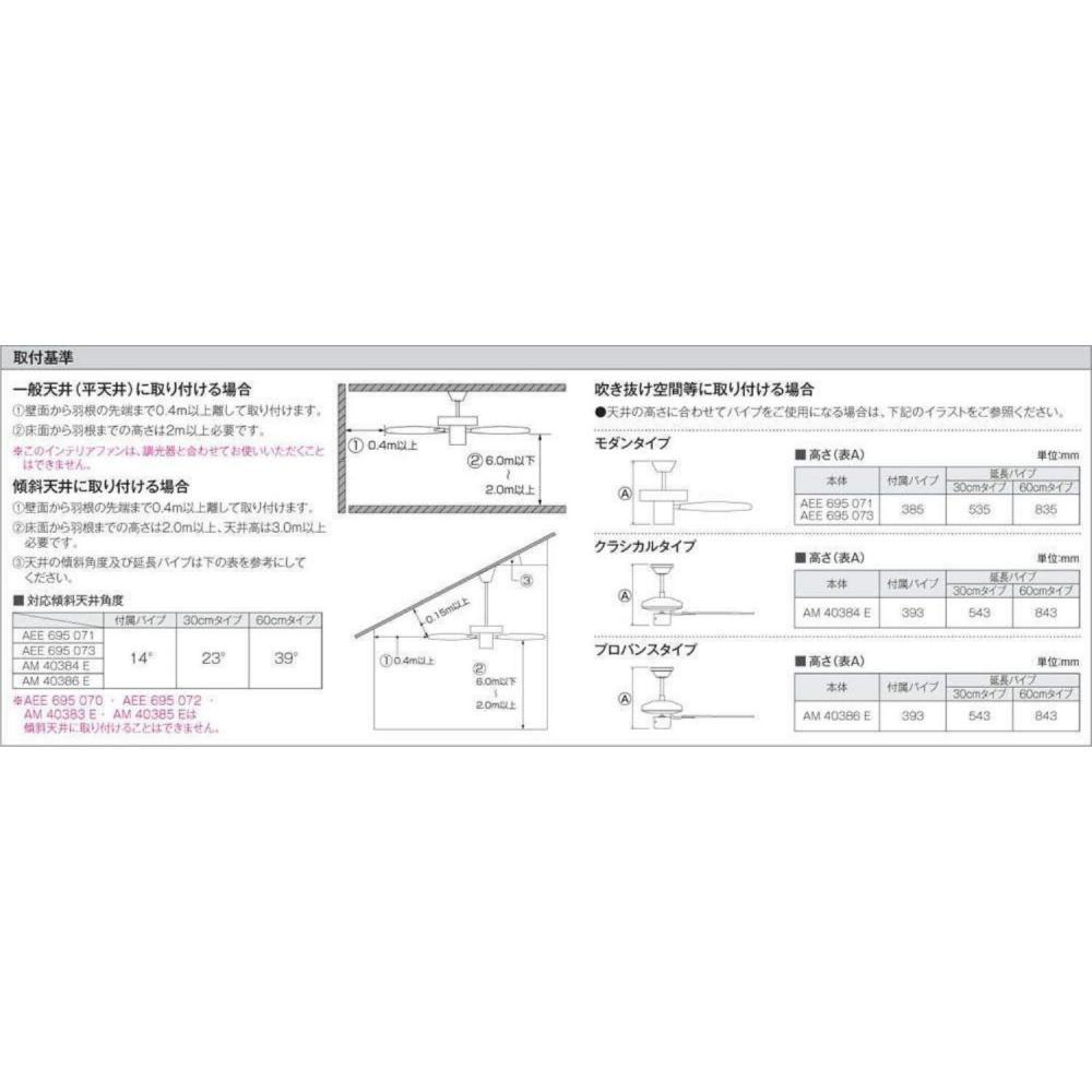 Koizumi lighting interior fan extension pipe (60cm type) AEE590128