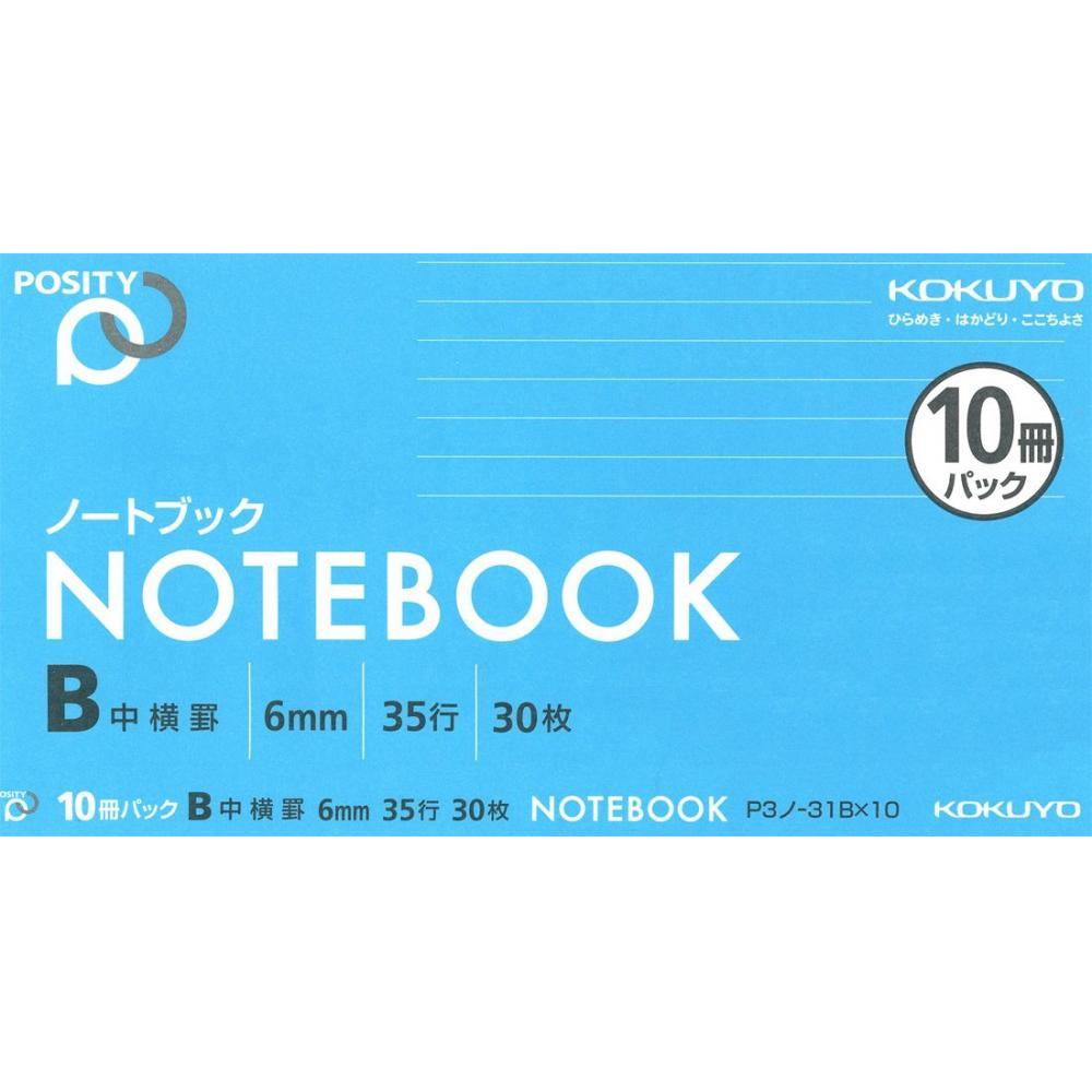 KOKUYO notebook Posity semi B5 B ruled 30 sheets 10 books P3 No-31BX10