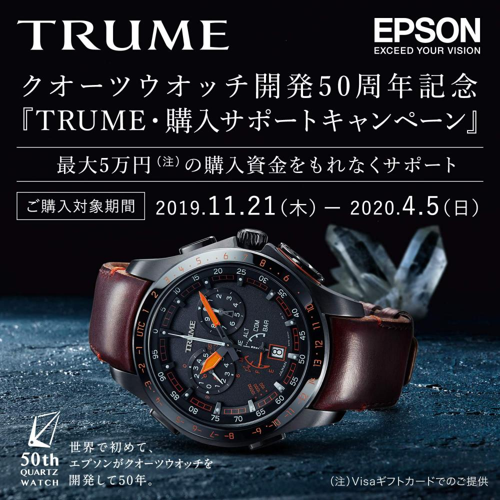 EPSON TRUME M Collection watches TR-MB7003X Men's