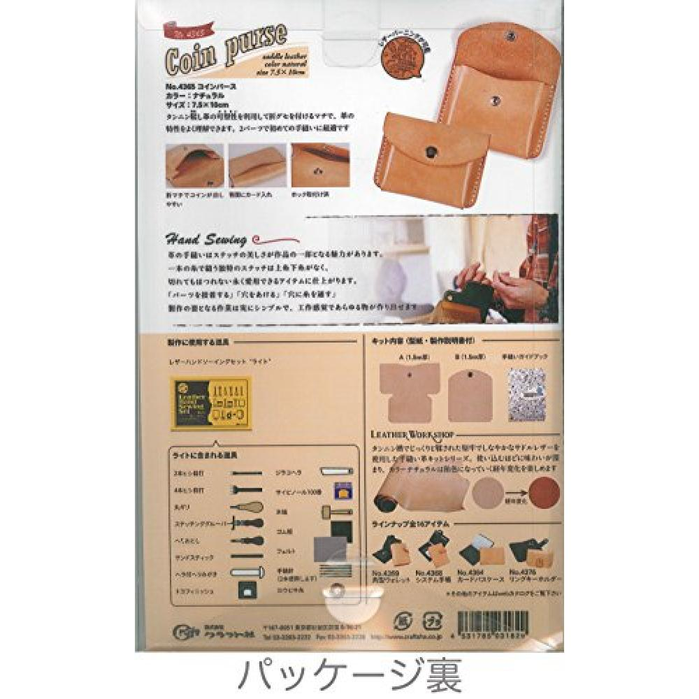 Kraft leather kit leather workshop coin purse natural 4365-01