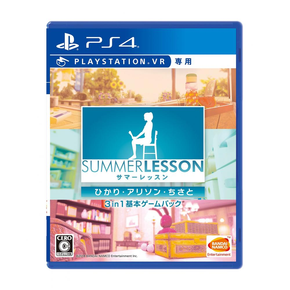 [PS4] Summer lesson: Light, Alison Chisato 3 in 1 basic game pack