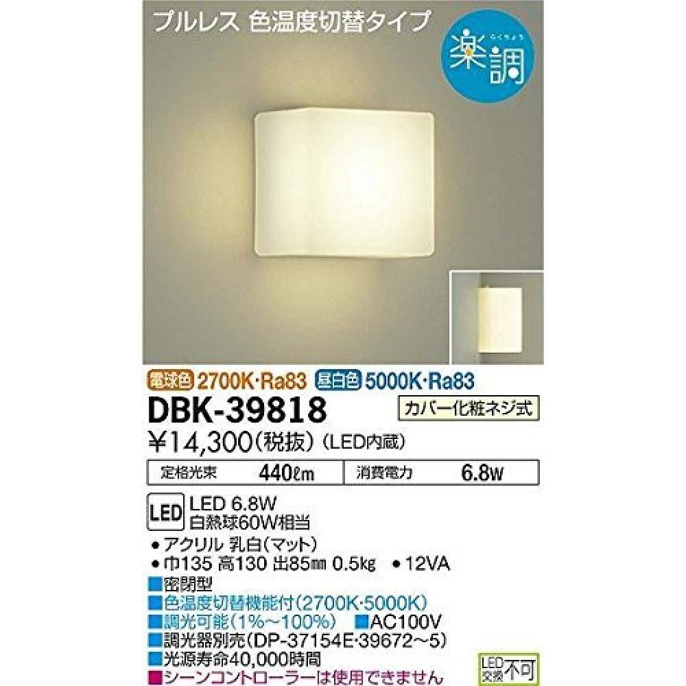DAIKO LED bracket (LED built) LED 5.8 W bulb color 2700K daylight 5000K DBK-39818