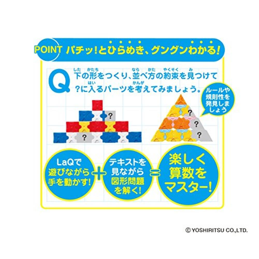 Rakyu (LaQ) arithmetic 400 piece