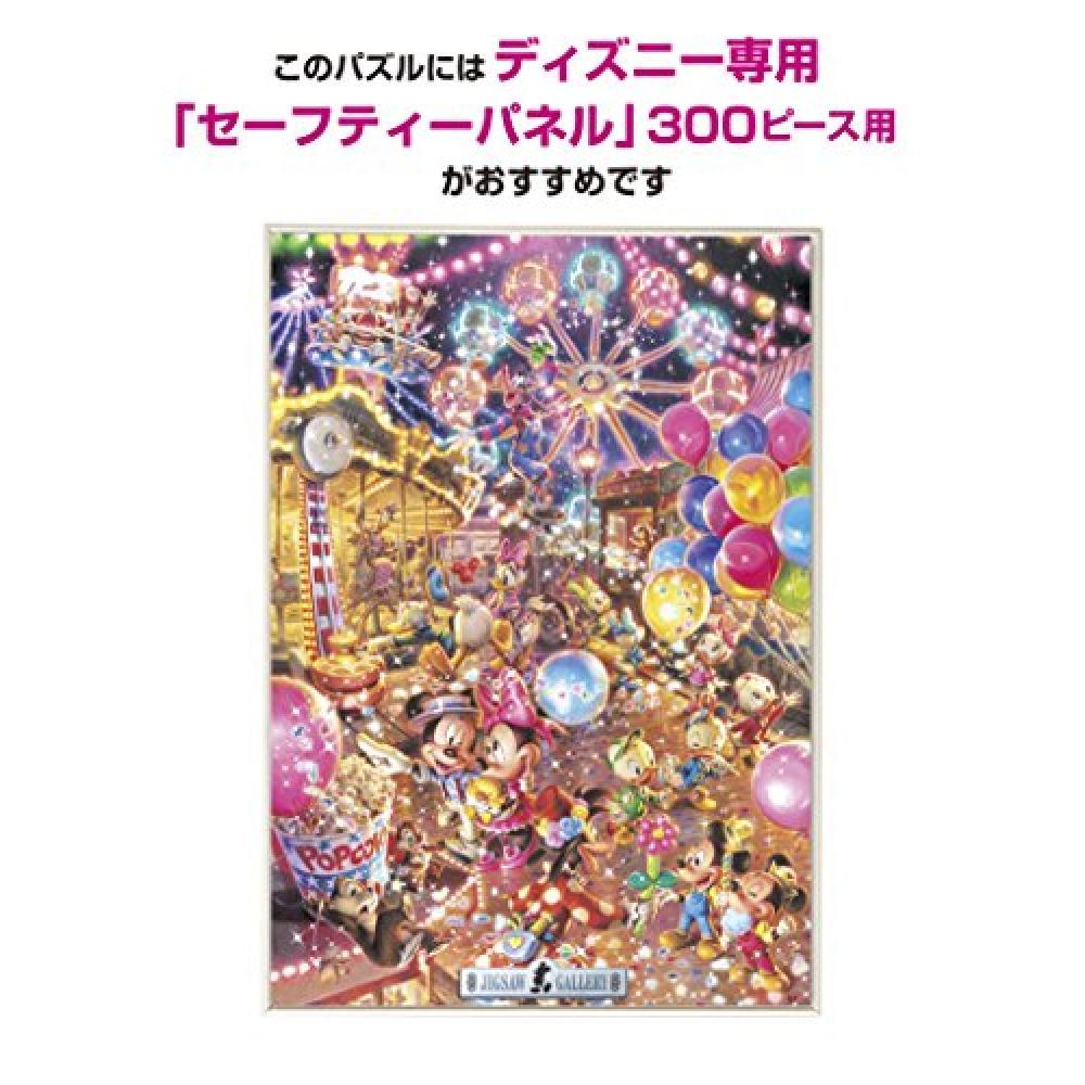 300-piece jigsaw puzzle Disney Twilight Park (30.5x43cm)