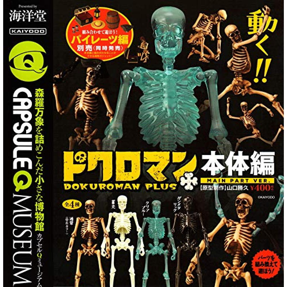 Capsule Q Museum Dokuroman plus body Hen [all four sets (Furukonpu)]