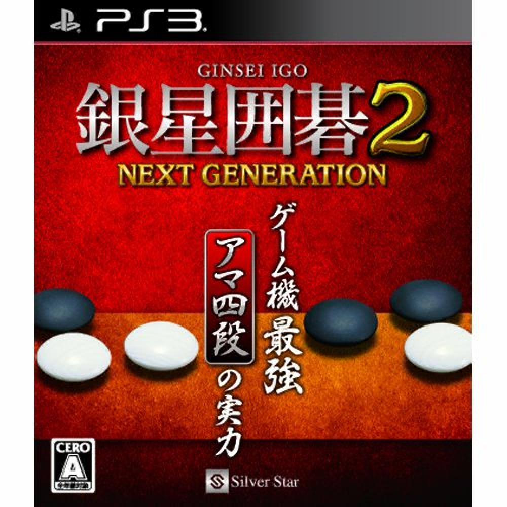 Ginsei Go 2 Next Generation-PS3