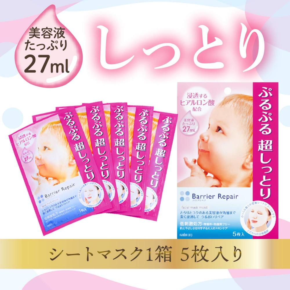 Barrier Repair Sheet Mask Moisture 5 pieces x 6 packs with leaflet Mantan surface membrane