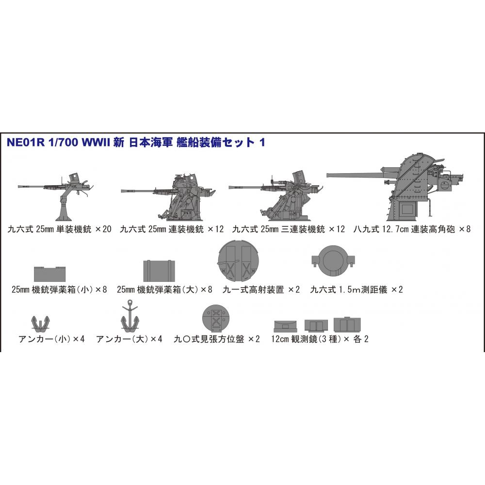 Pit road 1/700 new World War II Japanese Navy vessels equipped with set 1 with additional parts